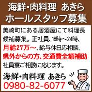 [石垣島求人]海鮮・肉料理あきら 料理長候補募集