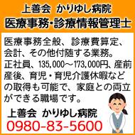 [石垣島求人]かりゆし病院 医療事務・診療情報管理士募集