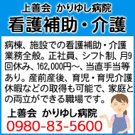 [石垣島求人]かりゆし病院 看護補助・介護員募集