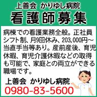 [石垣島求人]かりゆし病院 看護師募集
