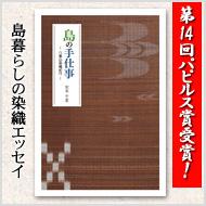 島の手仕事第14回パピルス賞受賞!