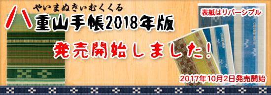 八重山手帳2018 先行予約開始!