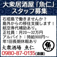 [石垣島求人]大衆居酒屋「魚仁」スタッフ募集!