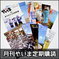 月刊やいま年間定期購読