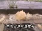 大雨・雷・洪水注意報