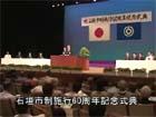 石垣市制60周年記念式典