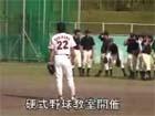 硬式少年野球教室開催